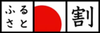 【ふるさと名産品】ふるさと割30%OFF 販売開始!!