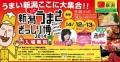【今週末開催】新潟うまさぎっしり博2014