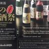 【酒どころ新潟 秋の名酒祭】本日より開催!