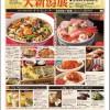 【物産展】京急百貨店 開店20周年記念 大新潟展