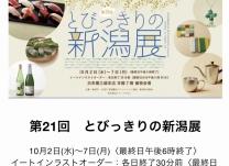 【物産展のお知らせ】日本橋三越本店 第21回とびっきりの新潟展