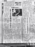 【新聞掲載のお知らせ】日本経済新聞に掲載頂きました。