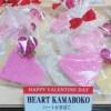 【BSNラジオ】HAPPY VALENTINE ハートかまぼこ