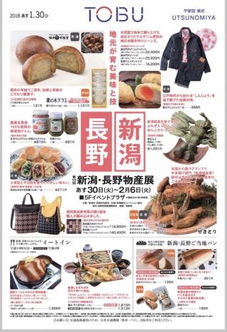 【竹徳かまぼこ】物産展のお知らせ  宇都宮 東武百貨店