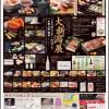 【物産展のお知らせ】小倉 井筒屋百貨店