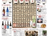 【物産展のお知らせ】第2回こだわり千花繚乱 日本酒まつり