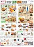【物産展のお知らせ】初夏の長野新潟物産展