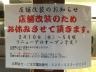 【改装のお知らせ】本町店 改装のため閉店致しました。