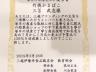 【竹徳日本橋三越本店  御礼】いつもご利用頂きありがとうございます。