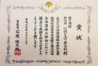 【焼き蒲鉾】東京都知事賞受賞