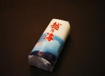 板蒲鉾「越乃海」白中板・単品