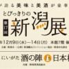 【日本橋三越】物産展のお知らせ
