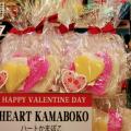 バレンタインKAMABOKO