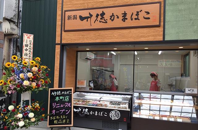 竹徳かまぼこ 本町店