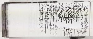 新潟県所蔵 魚を取り扱う際に使われた手書きの帳面