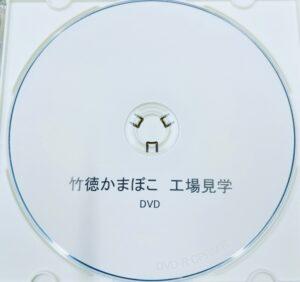 小学校工場見学配信受付中「地元の工場で働く人と仕事」DVD YouTube;