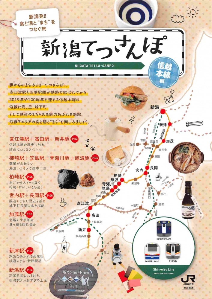 【新潟てつさんぽ】冊子掲載 竹徳かまぼこ新潟駅店;