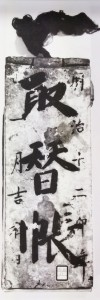 新潟県所蔵 当時の取替帳