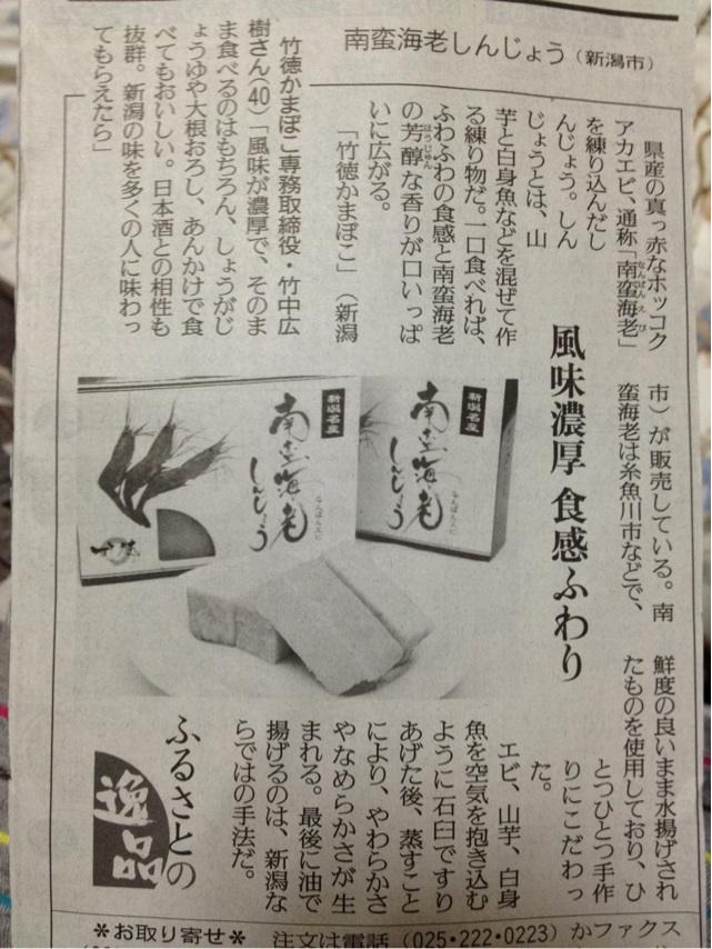 読売新聞全国版にて掲載されました。