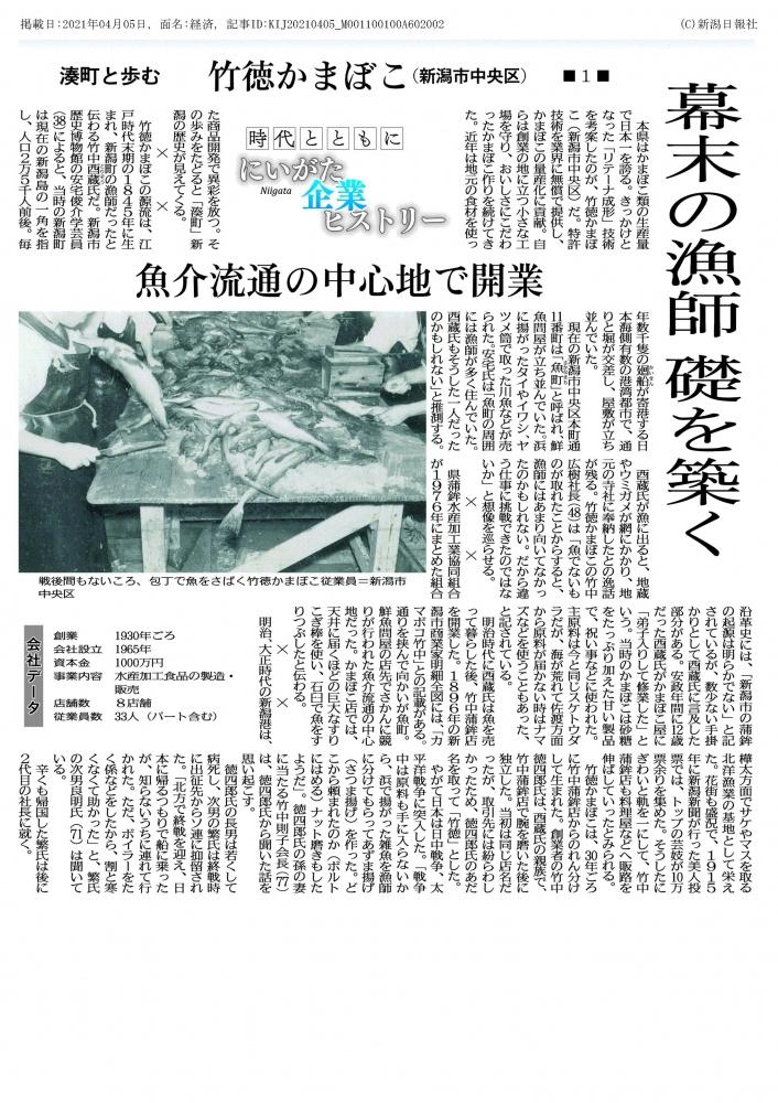 【新聞掲載】新潟日報 企業ヒストリー1話 幕末の漁師 礎を築く;