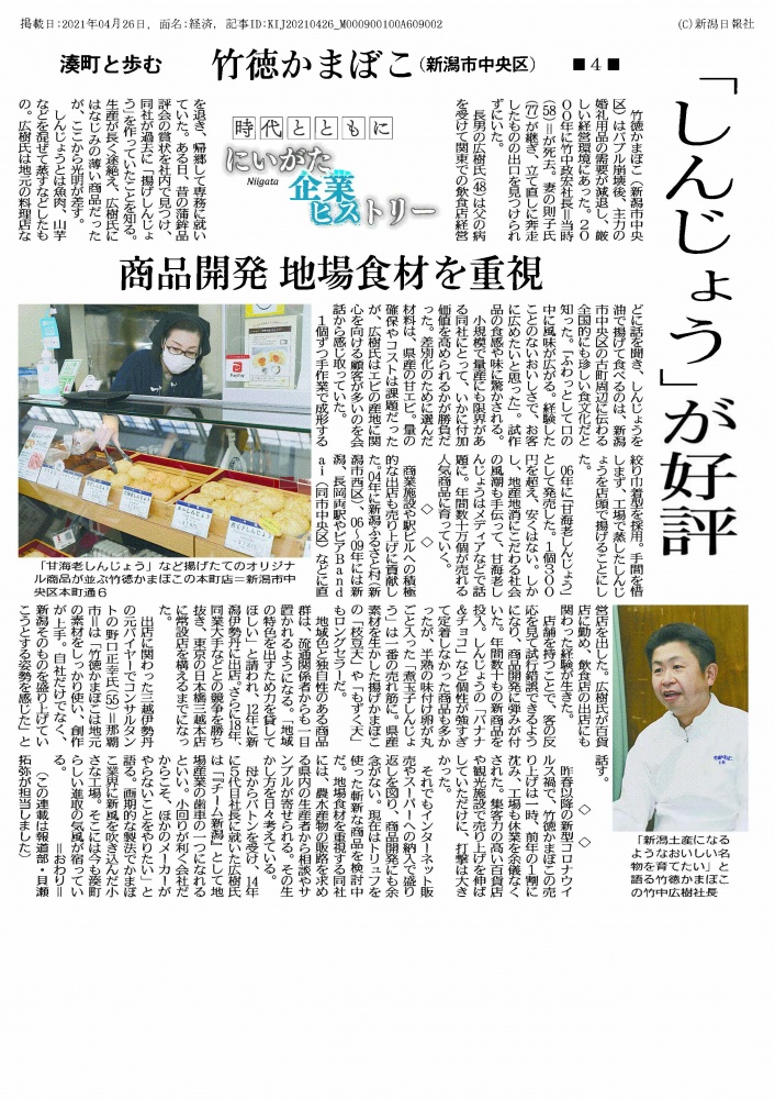 【新聞掲載】新潟日報 企業ヒストリー4話 商品開発 地場食材を重視;
