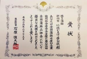 東京都知事賞を受賞